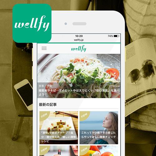 Wellfy(ウェルフィ)