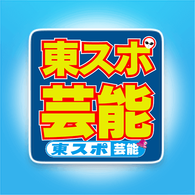 東スポ芸能mobile
