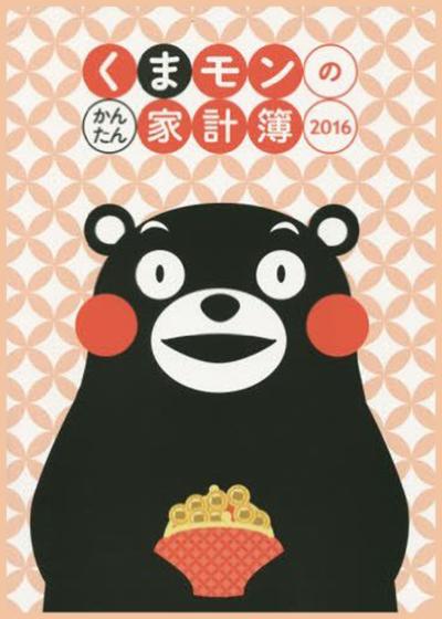 「くまモンのかんたん家計簿2016」デザイン制作!