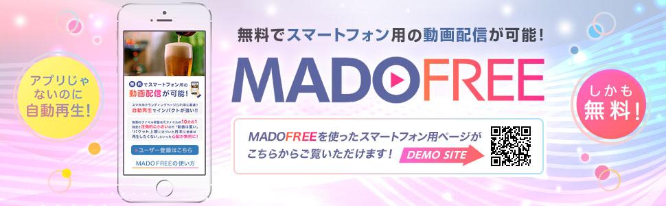 無料動画配信 MADO FREE