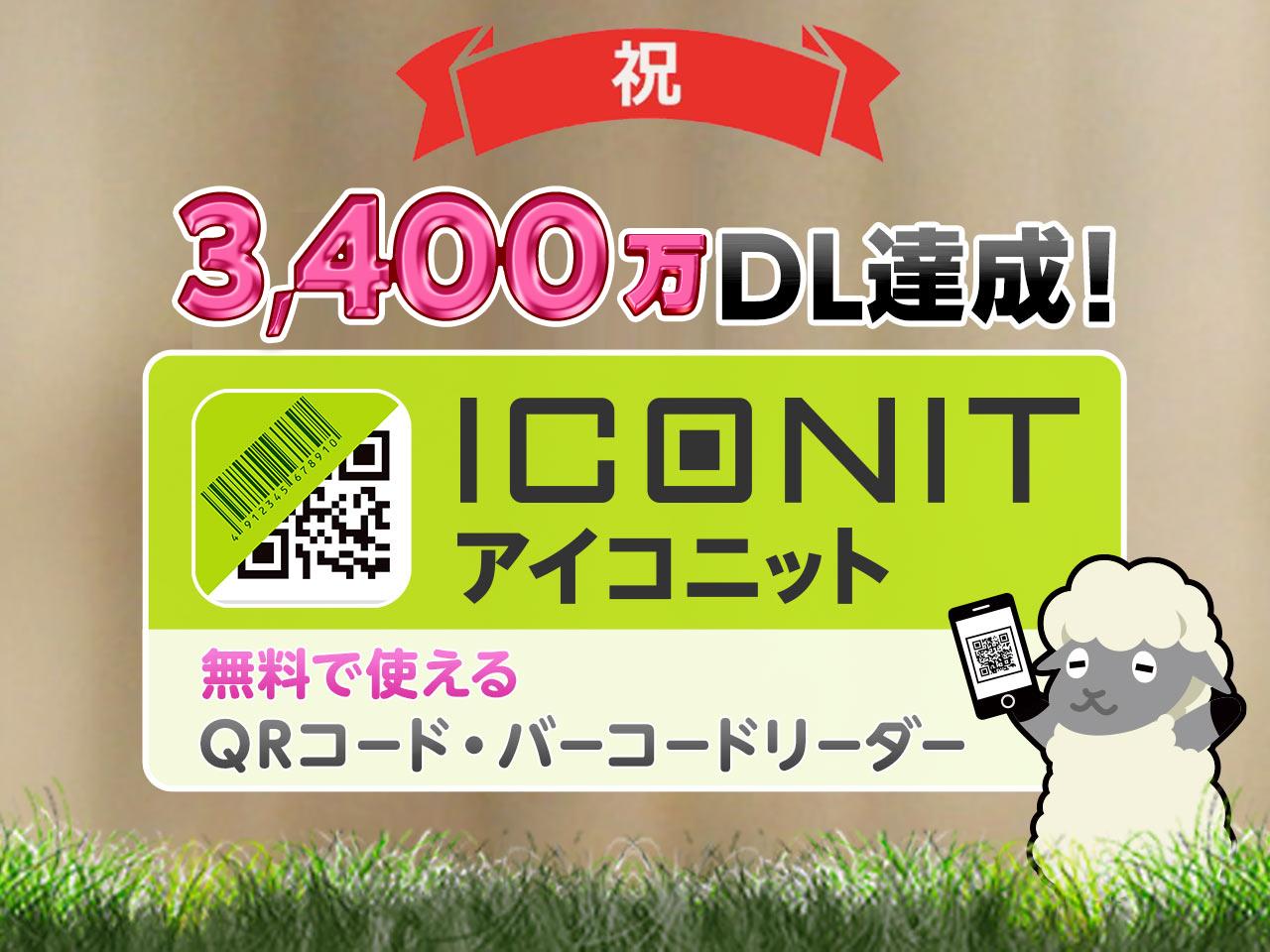 QRコードリーダー ICONIT