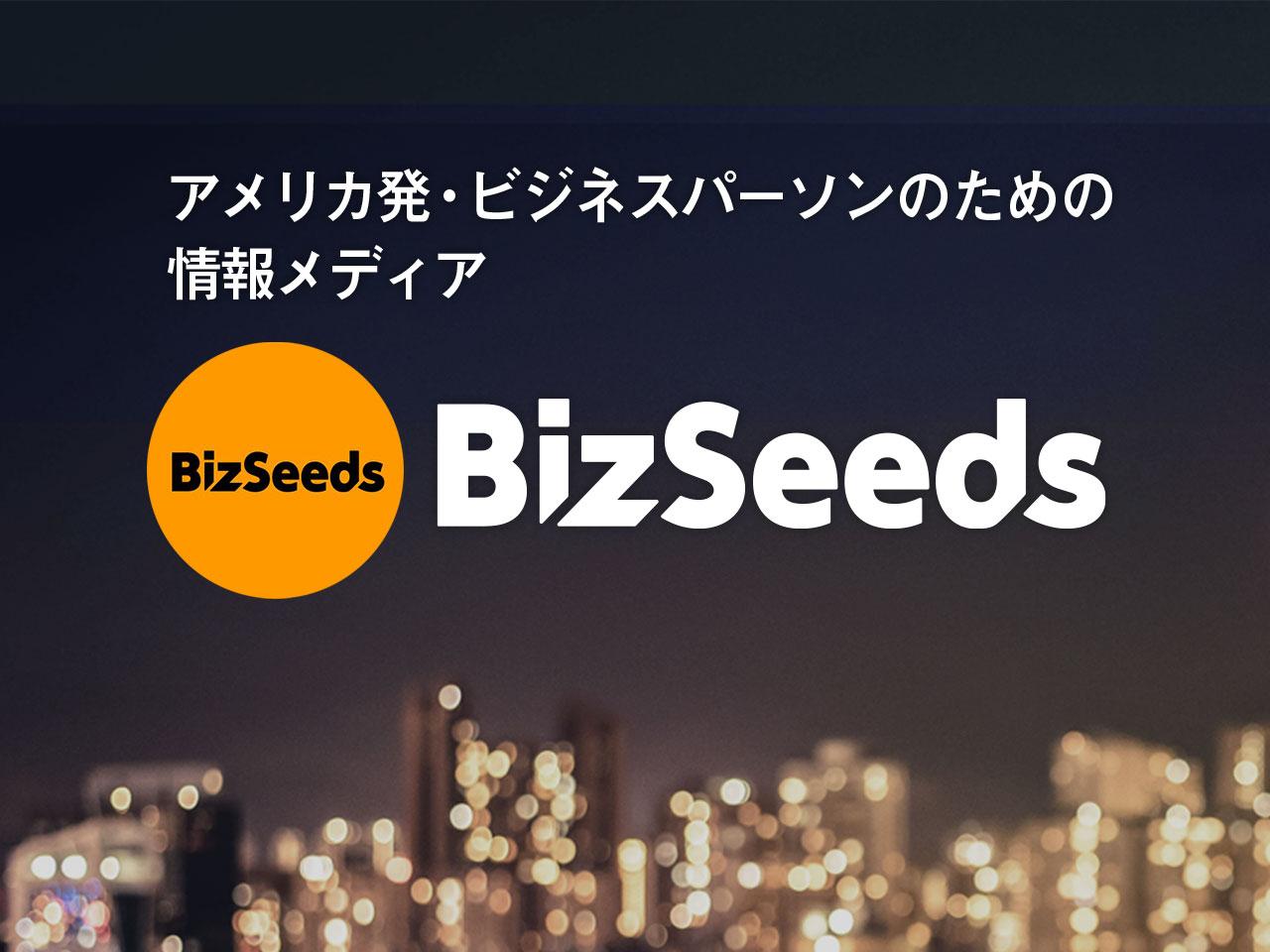 アメリカ発・ビジネス情報 Bizseeds